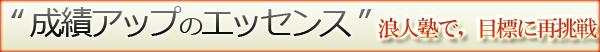 banner_essence
