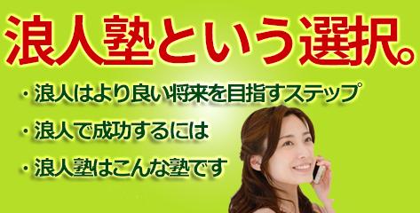 banner_rouninsentaku2