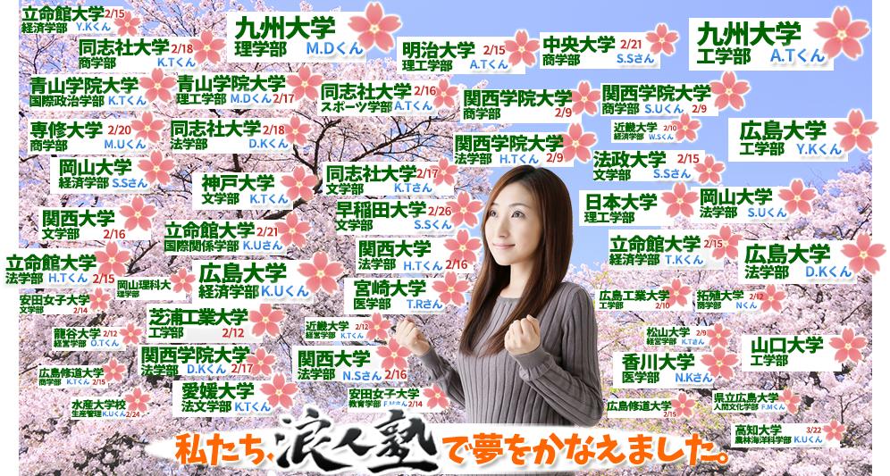 goukakutree_0322