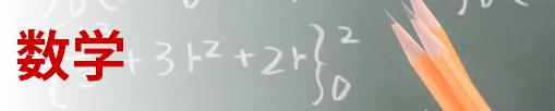 数学 見出し