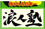 浪人塾 – 広島の予備校です