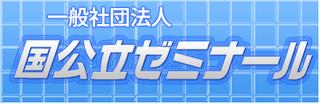 国公立ゼミナール  広島の受験塾「国ゼミ」