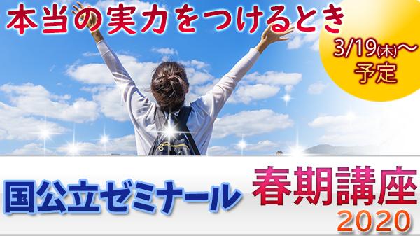 banner_spring2020