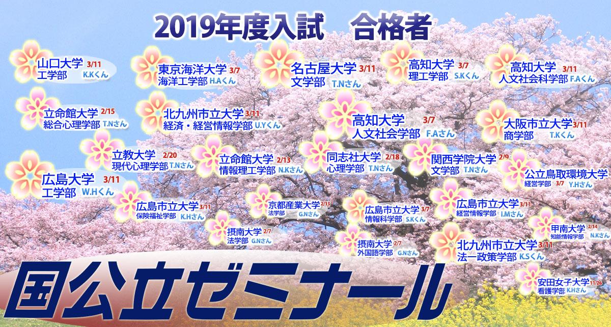 goukakutree2019_kokuzemi_418