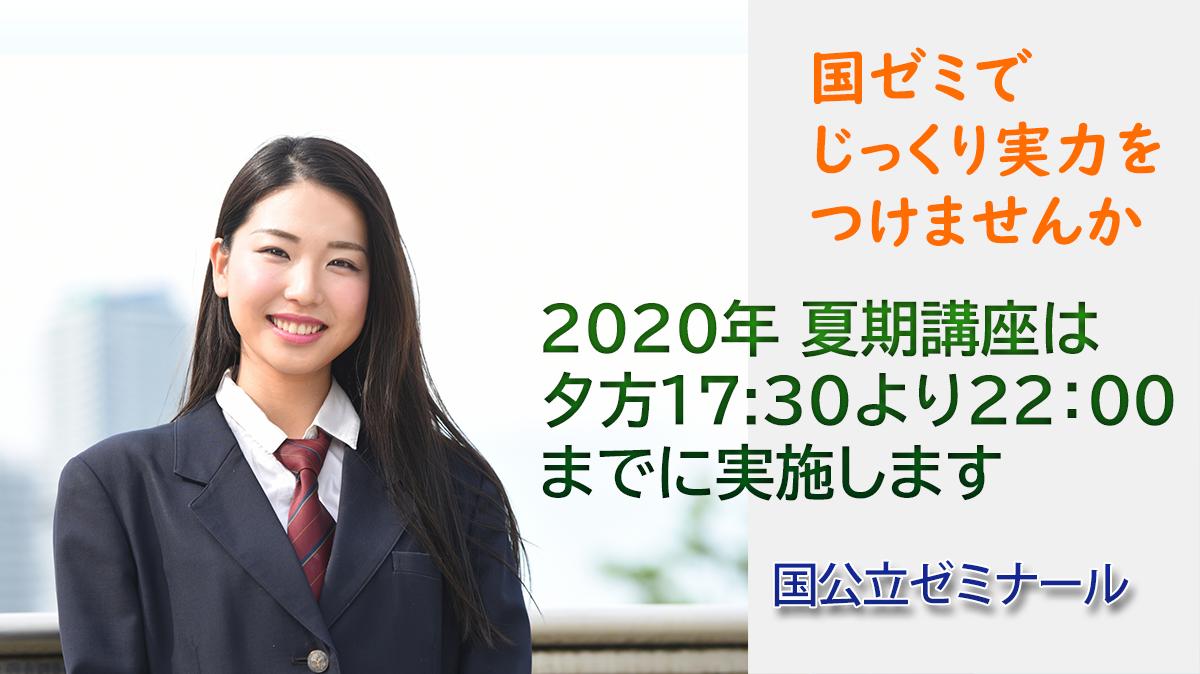 summertrain_2020