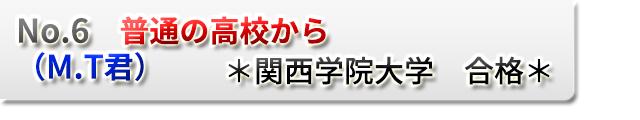 No.6 普通の高校から (M.T君)  *関西学院大学 合格*