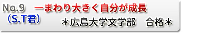 No.9 一まわり大きく自分が成長 (S.T君)  *広島大学文学部 合格*