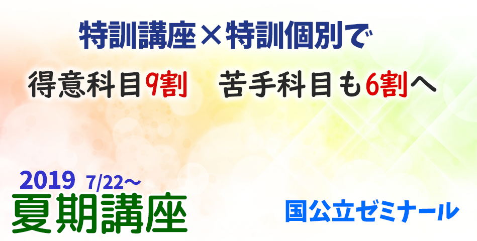 2019_summertrain_banner