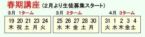 2020spring_schedule